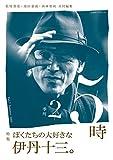 季刊25時 Vol.7 (ぼくたちの大好きな伊丹十三))