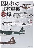 囚われの日本軍機秘録 画像