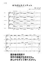 木管五重奏のための「ゆうがたクインテット」楽譜