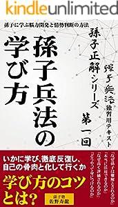 【孫子正解】シリーズ 1巻 表紙画像