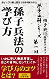 【孫子正解】シリーズ 第一回 孫子兵法の学び方