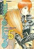 なるたる(5) (アフタヌーンコミックス)
