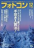 フォトコン 2018年 12 月号 [雑誌]