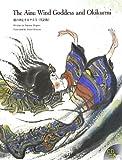 風の神とオキクルミ(英語版) (R.I.C.Story Chest)