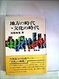 地方の時代・文化の時代 (1979年)