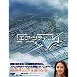 エア・シティ DVD BOX II