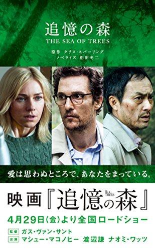 追憶の森 (PARCO CINEMA NOVEL SERIES)の詳細を見る