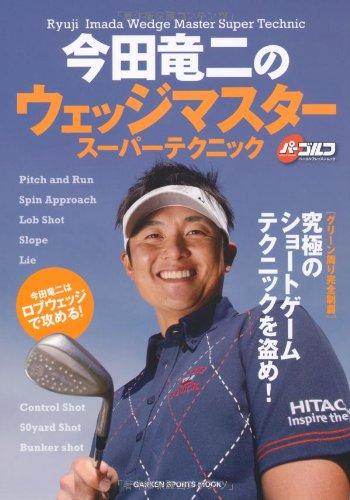 今田竜二のウェッジマスター スーパーテクニック (学研スポーツムックゴルフシリーズ)