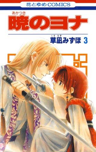 暁のヨナ 3 (花とゆめコミックス)の詳細を見る
