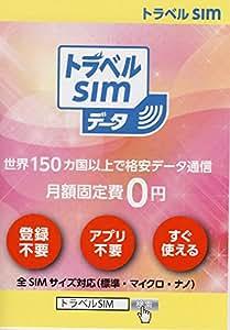 「ハワイ」ミニガイドブック付きトラベルSIMデータ(海外渡航向けSIMカード・月額0円)