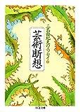 芸術断想―三島由紀夫のエッセイ〈4〉 (ちくま文庫)