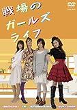 戦場のガールズライフ DVD-BOX