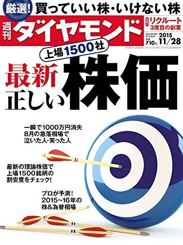 週刊ダイヤモンド 2015年 11/28 号 [雑誌]の詳細を見る