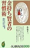 「金持ち賢者の習慣術-あなたのマネー感覚が根底から変わる本」小泉 十三