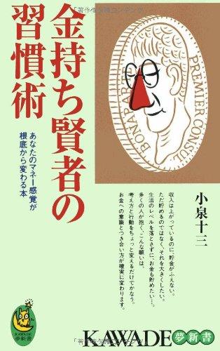 金持ち賢者の習慣術----あなたのマネー感覚が根底から変わる本 (KAWADE夢新書)の詳細を見る