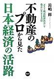 「不動産のプロから見た日本経済の活路」長嶋 修