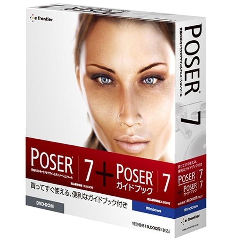 強いますインターネットルールPoser 7 日本語版 for Windows ガイドブックバンドル