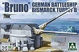 タコム 1/72 ドイツ海軍 戦艦ビスマルク B砲塔 ブルーノ プラモデル TKO5012