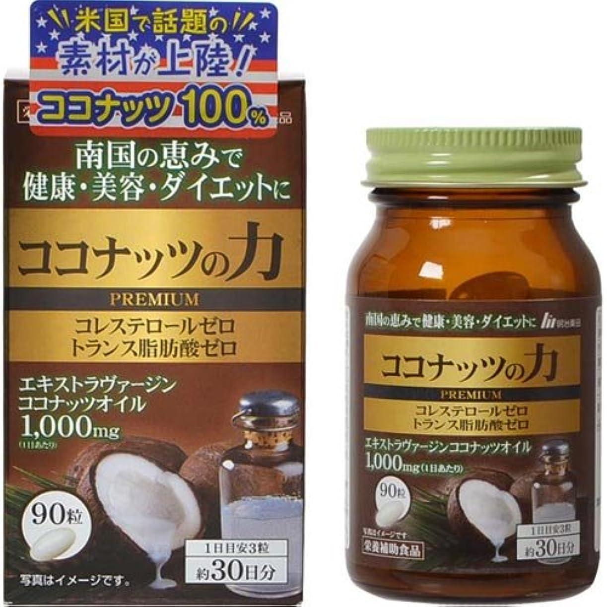 水っぽい入植者近代化する明治薬品 ココナッツの力 90粒