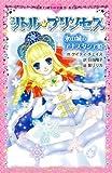 リトルプリンセス 氷の城のアナスタシア姫 (ポプラポケット文庫 ガールズ)