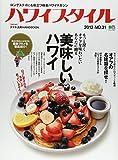 ハワイスタイル 31 (エイムック 2461)  ハワイスタイル編集部 (エイ出版社)