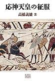 応神天皇の征服