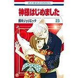 神様はじめました 23 オリジナルアニメDVD付限定版 (花とゆめコミックス)