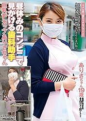昼休みのコンビニで見かける歯科助手 巨乳Fカップ ありさちゃん AV [DVD]