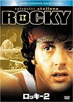 ロッキー2 [DVD]