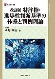 改訂版 特許権・進歩性判断基準の体系と判例理論 (現代産業選書―知的財産実務シリーズ)