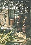 ドラがみつけた外国人の東京スタイル