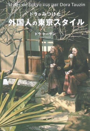 ドラがみつけた外国人の東京スタイルの詳細を見る