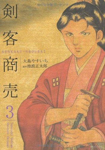 剣客商売 3 (SPコミックス)の詳細を見る