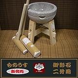 餅つき道具 二升用臼 木台・杵M・小槌杵セット(teto240)