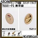 チューブラ鎌錠 【ATOM】アトム TKS51-P3-SL 表示錠 スタンダードタイプ BS=51mm シルバー
