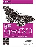 詳解 OpenCV 3 ―コンピュータビジョンライブラリを使った画像処理・認識