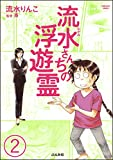流水さんちの浮遊霊(分冊版) 【第2話】 (ぶんか社コミックス)
