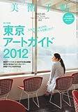 美術手帖 2012年 05月号 [雑誌]