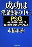 成功は洗濯機の中に―P&Gトヨタより強い会社が...