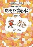 だるまちゃんと楽しむ 日本の子どものあそび読本 (福音館の単行本)