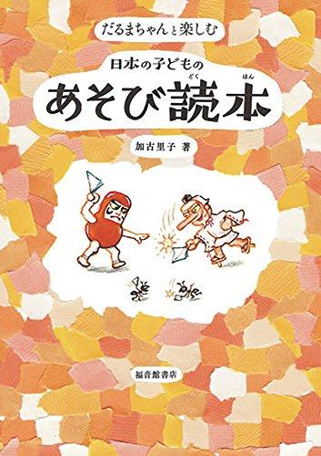 だるまちゃんと楽しむ 日本の子どものあそび読本 (福音館の単行本)の詳細を見る