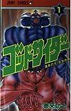 ゴッドサイダー 1 (ジャンプコミックス)