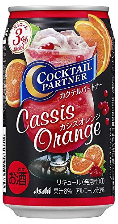 お風呂を持っているエジプト許可するアサヒ カクテルパートナー カシスオレンジ 350ml×1ケース(24本) ■3箱まで1個口発送可