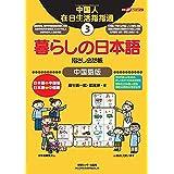 暮らしの日本語指さし会話帳3中国語版