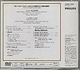 モーリス・ベジャールと二十世紀バレエ団の芸術 [DVD] 画像