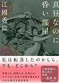 江國香織『真昼なのに昏い部屋』の表紙画像