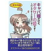 キャバ嬢だけど、オタサーの姫です! ~パソコンサークルの紅一点~2夏合宿編