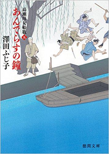 あんでらすの鐘: 高瀬川女船歌 五 (徳間文庫)