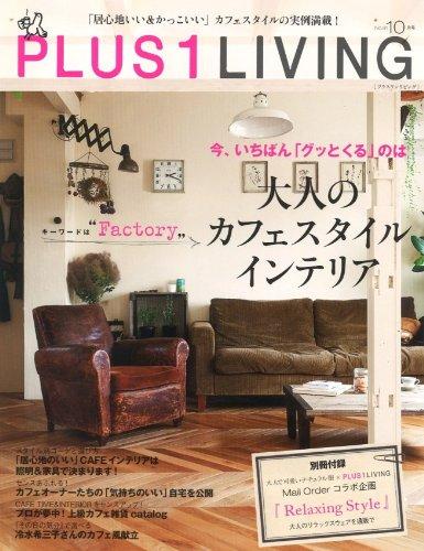 PLUS1 LIVING (プラスワン リビング) 2012年 10月号 [雑誌]