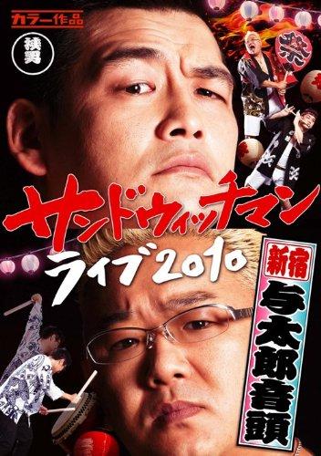 サンドウィッチマン ライブ2010?新宿与太郎音頭? [DVD]
